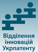 Ukrainian Center of Innovations and Patent Information Services<br />