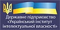 State Enterprise «Ukrainian Intellectual Property Institute»
