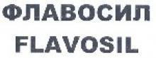Торговельна марка, знак для товарів і послуг, торгова марка, ФЛАВОСИЛ